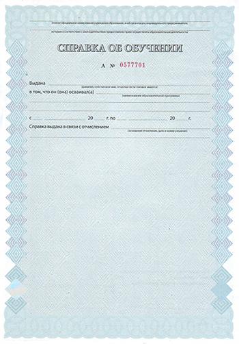 Свидетельство и сертификат об окончании курсов в Древо знаний Сертификат на английском языке Бесплатно Сертификат об окончании обучения